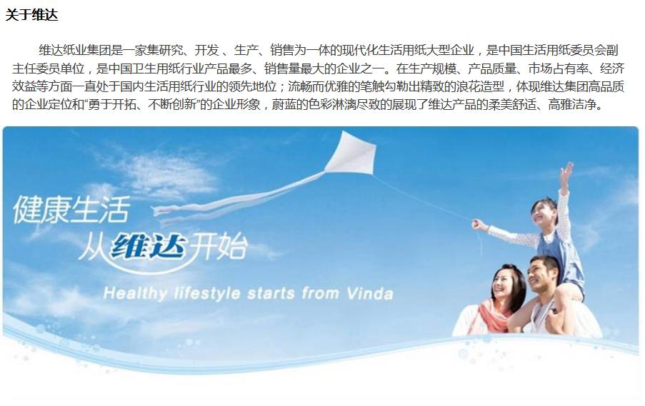 维达VS4418大盘纸