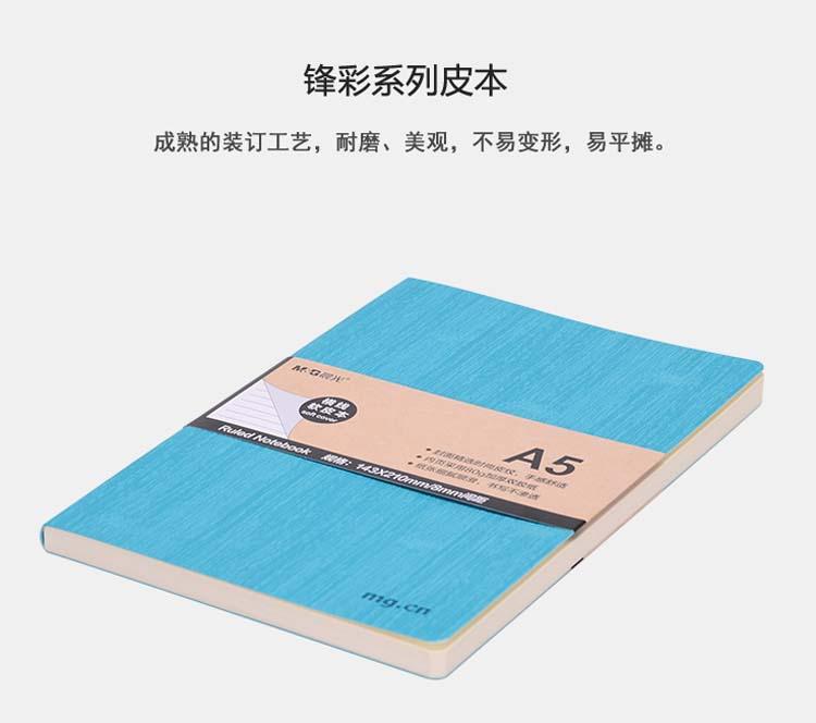 晨光APYE4799绿色记事本1