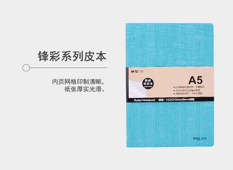 晨光APYE4799绿色记事本4