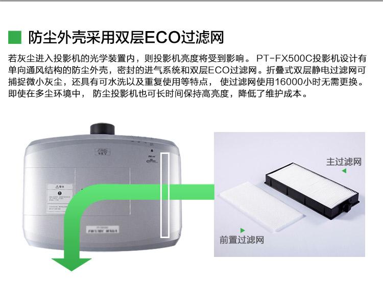 松下PT-FX500C高清投影仪05