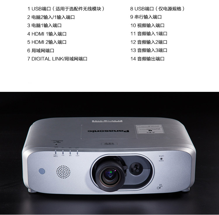 松下PT-FX500C高清投影仪14