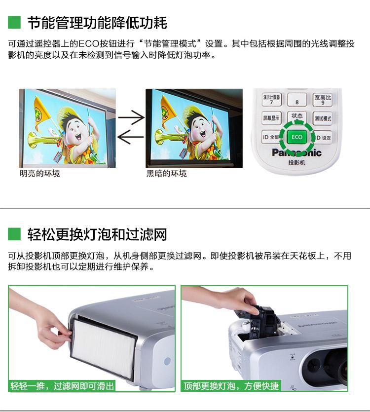 松下PT-FX500C高清投影仪06