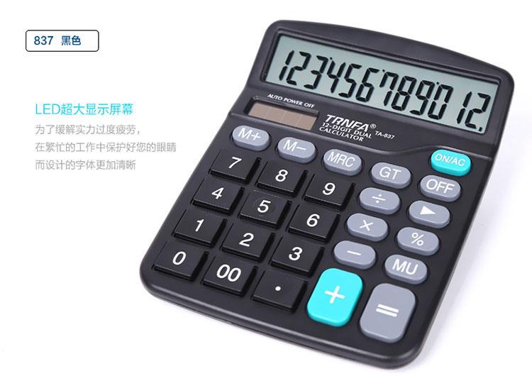 信发TA-837A计算器3