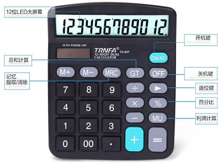 信发TA-837A计算器4