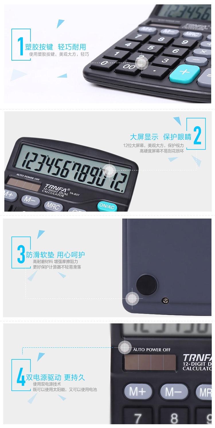 信发TA-837A计算器5