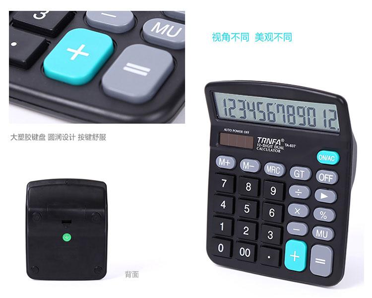 信发TA-837A计算器6