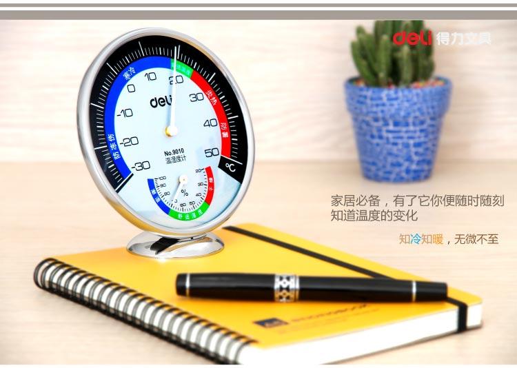 得力9010温度计1