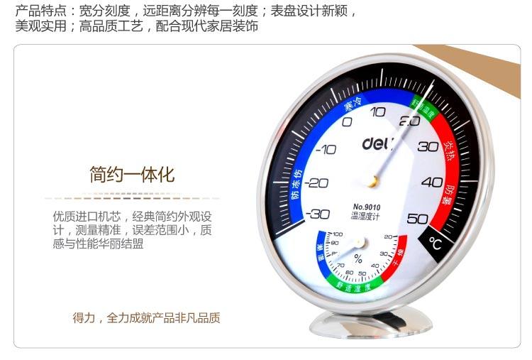 得力9010温度计3
