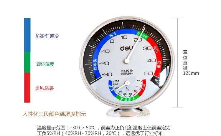 得力9010温度计4