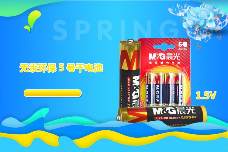 晨光ARC92556电池1