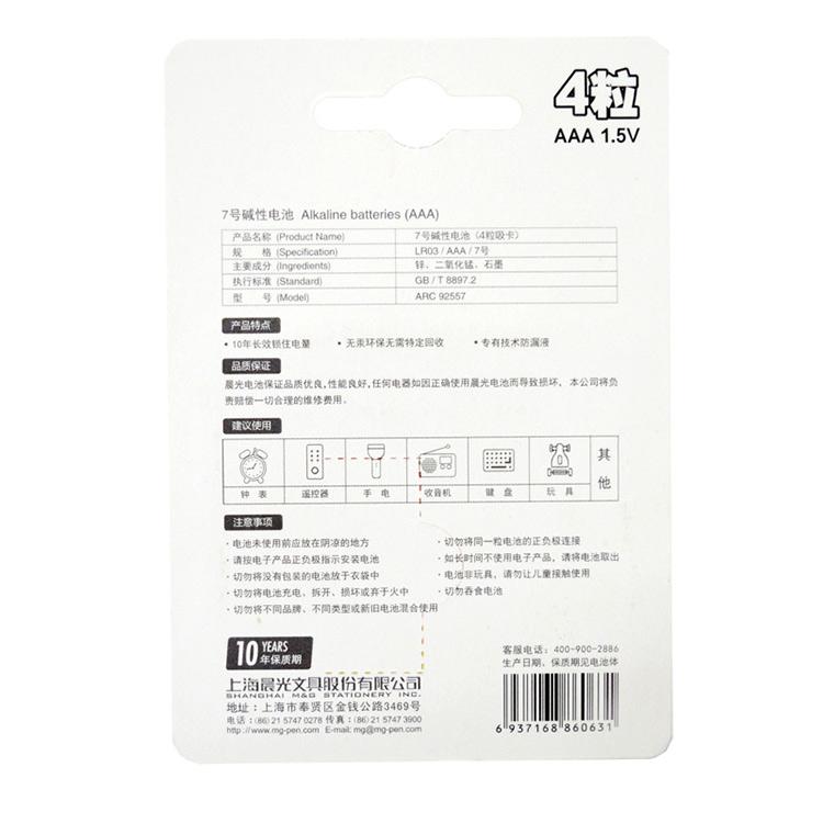 晨光ARC92557电池5