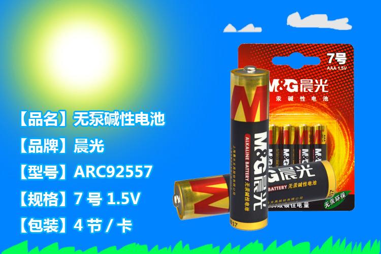 晨光ARC92557电池2