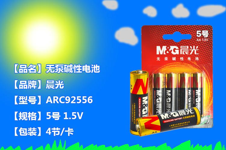晨光ARC92556电池2
