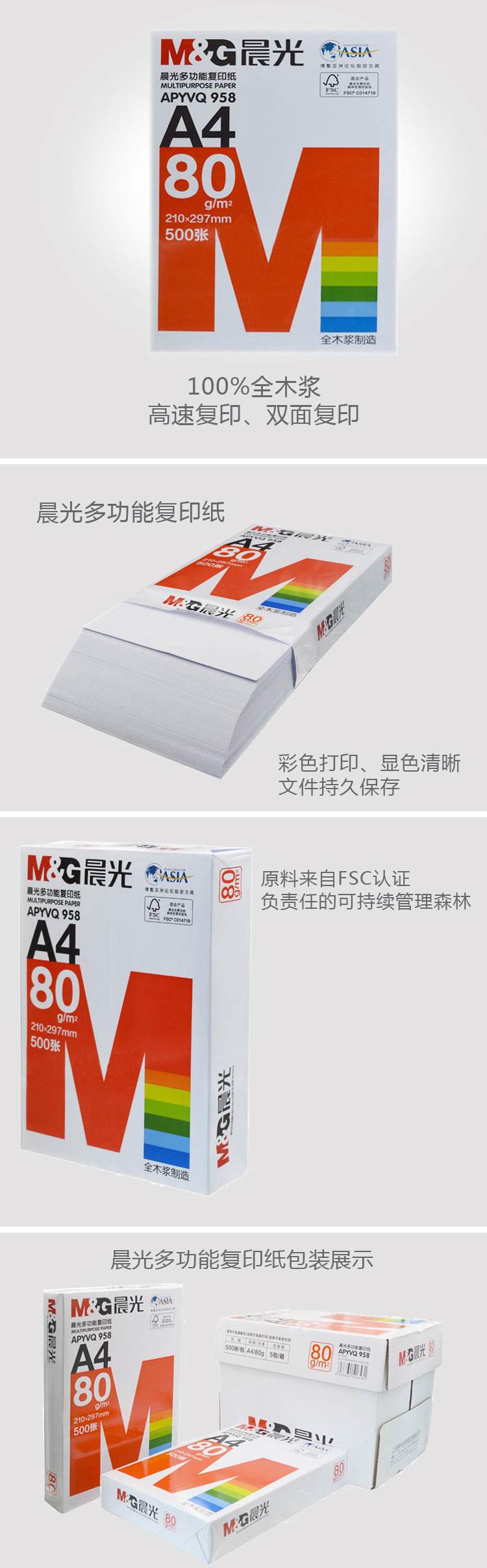 晨光APYVQ958复印纸