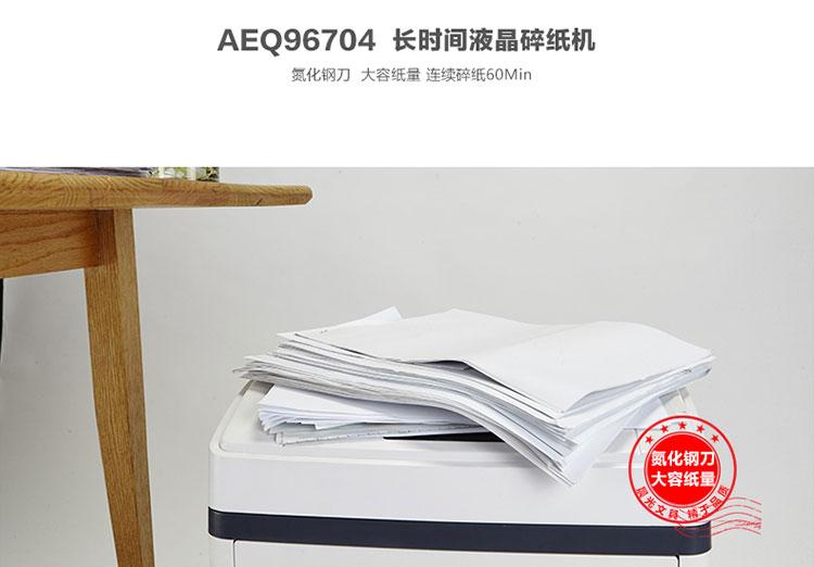 晨曦AEQ96704碎纸机1