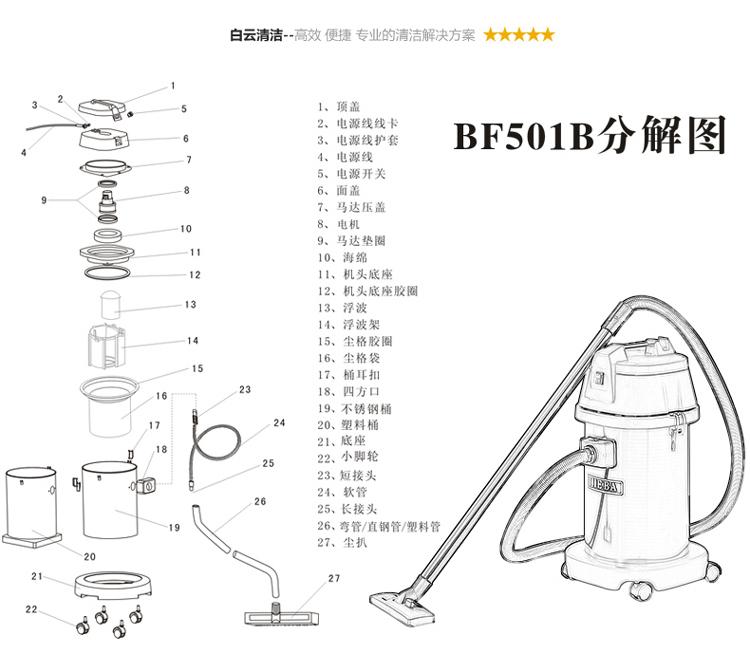 白云洁霸吸尘器,白云洁霸BF501B,干湿两用吸尘器
