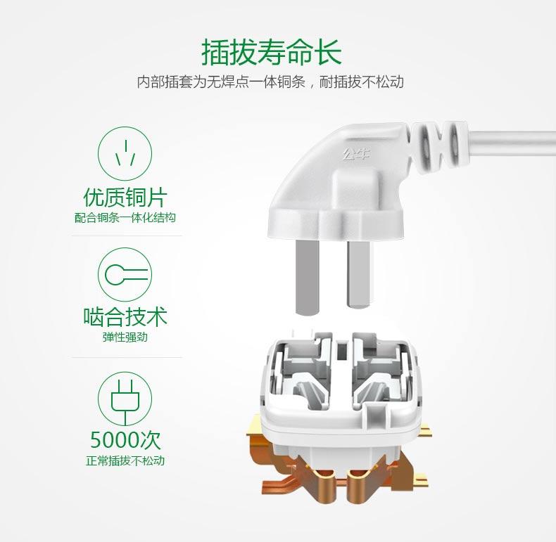 公牛GN-606A插座8