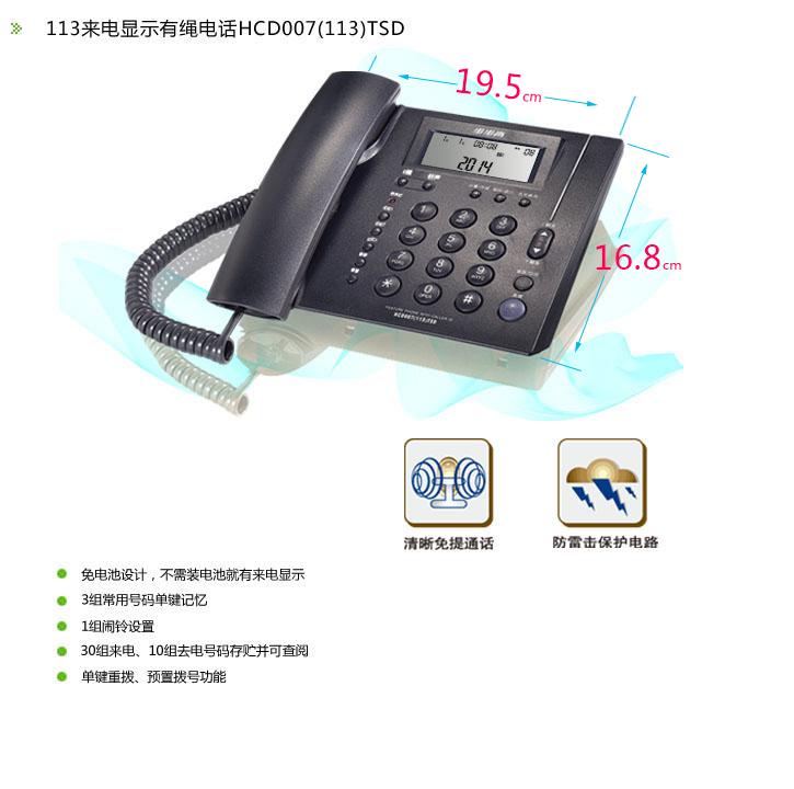 步步高HCD007(113)TSDL玉白色座机1