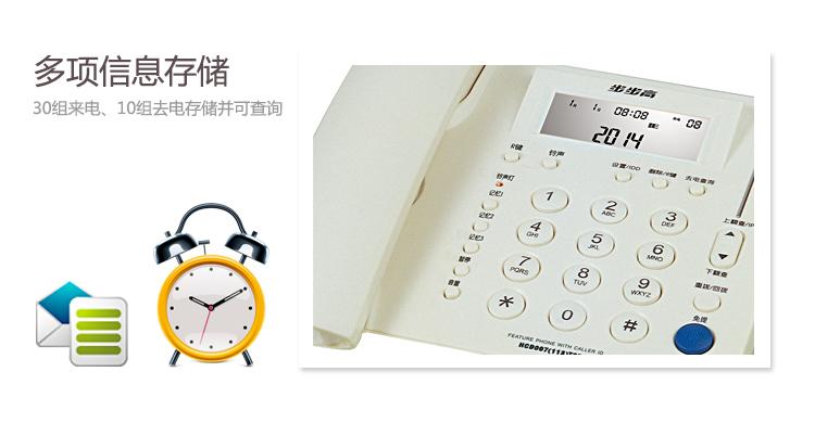 步步高HCD007(113)TSDL玉白色座机4