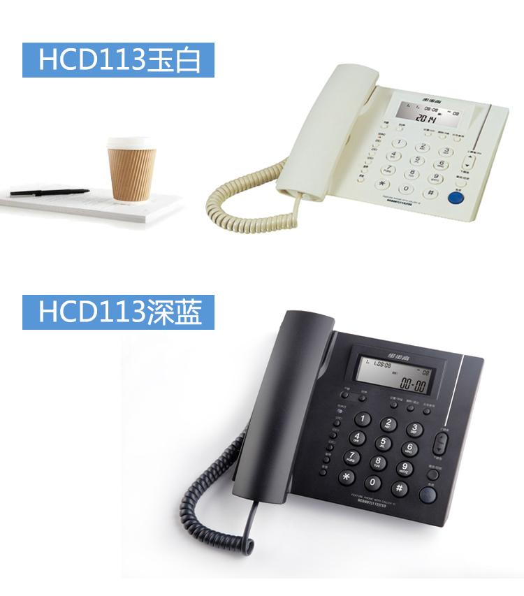 步步高HCD007(113)TSDL玉白色座机6