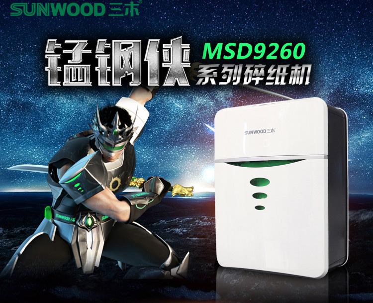 三木MSD9260碎纸机1