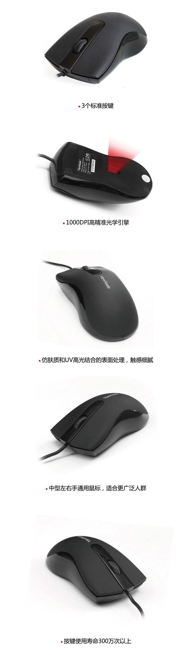 优派鼠标,,光学鼠标,MU255鼠标,优派MU255光学鼠标