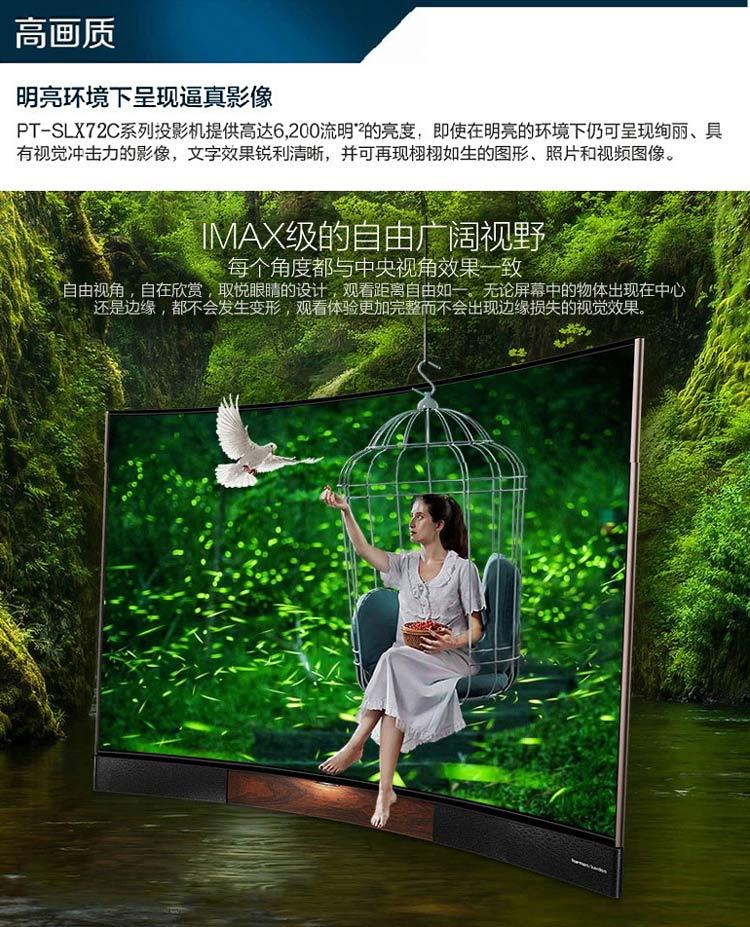 松下PT-SLX74C高清投影仪06