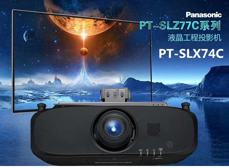 松下PT-SLX74C高清投影仪01