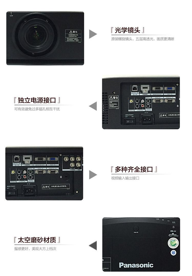 松下PT-SLZ77C高清投影仪12