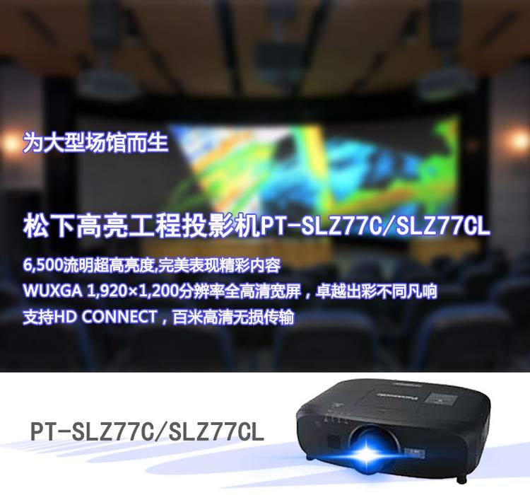 松下PT-SLZ77C高清投影仪01