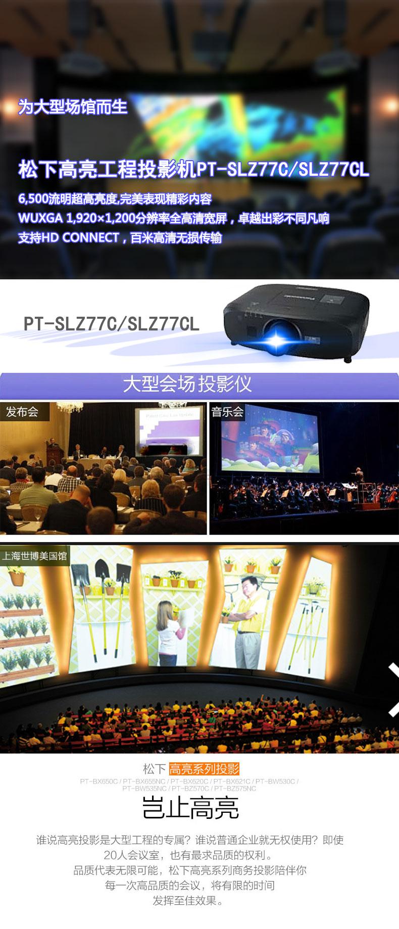 松下PT-SLZ77C高清投影仪05