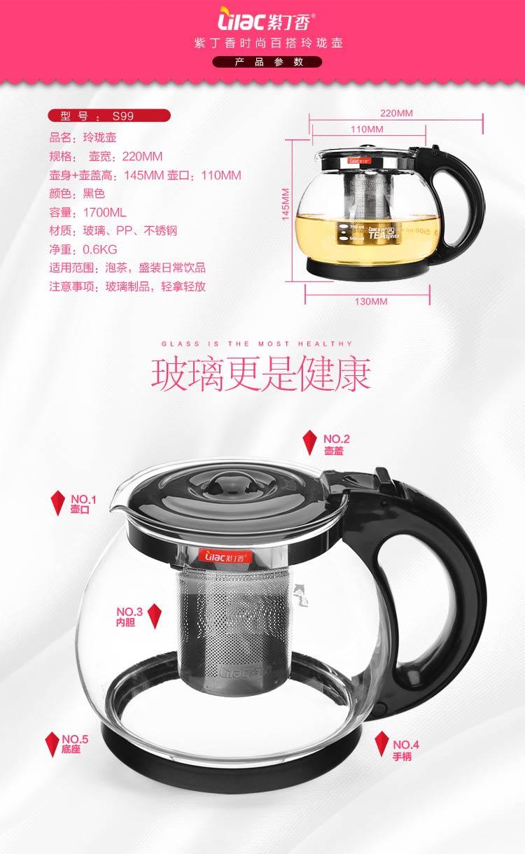 紫丁香玲瓏壺,紫丁香玻璃茶壺,紫丁香過濾茶壺,紫丁香泡茶壺