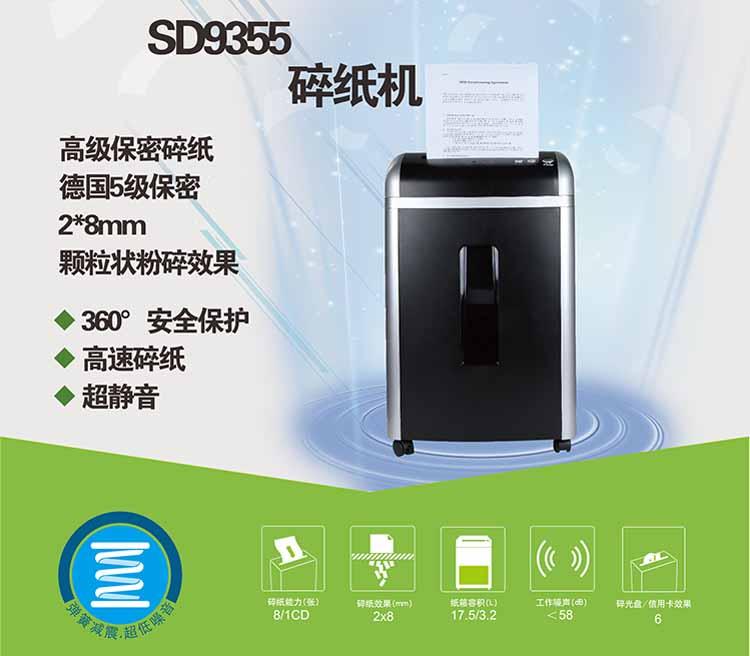 三木碎纸机,三木SD9355,双入纸口,碎纸机