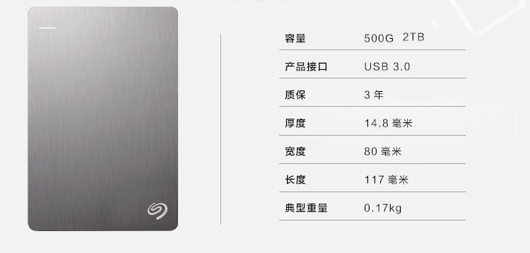 希捷STDR2000301移动硬盘2