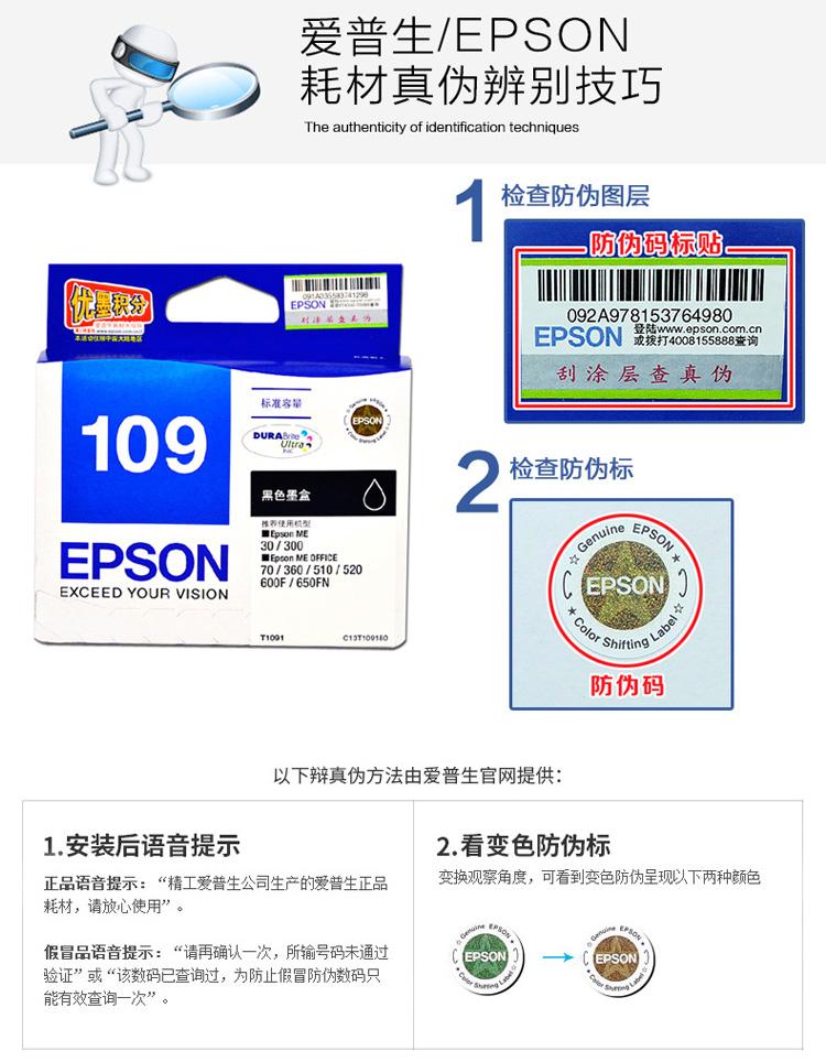 爱普生T1091墨盒3