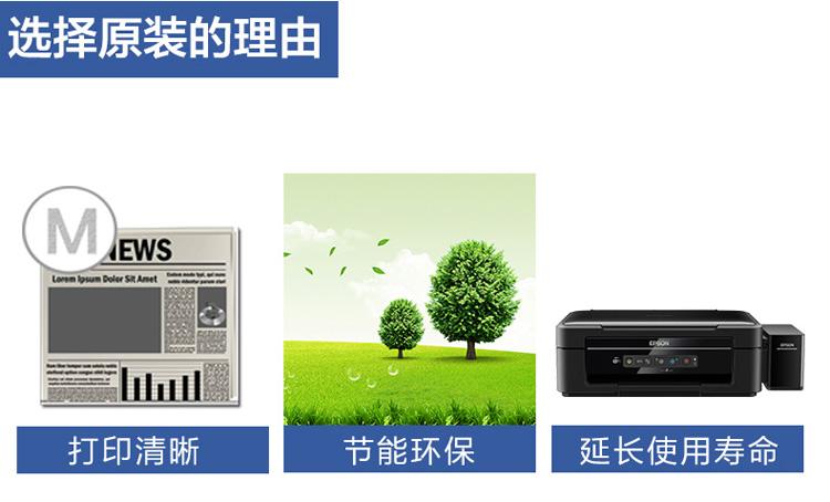 爱普生T1091墨盒5