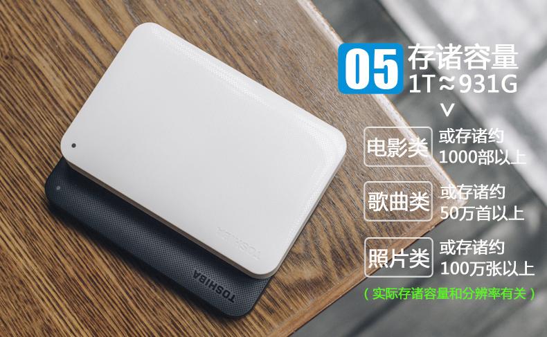 东芝新黑甲虫系列移动硬盘7