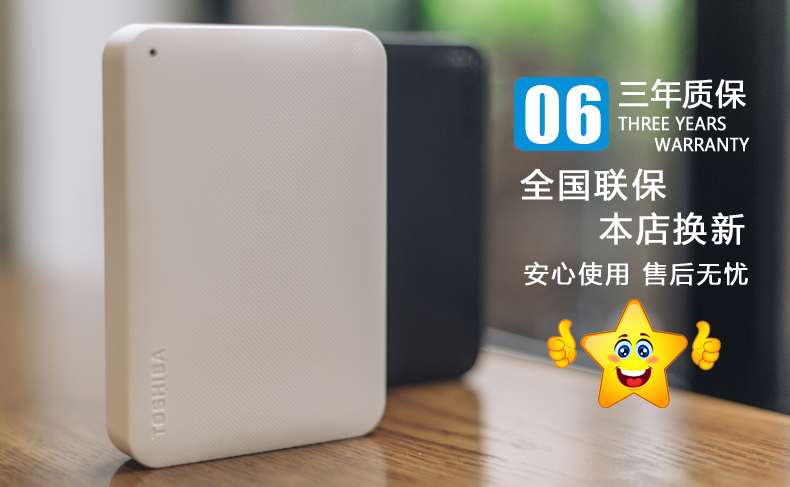 东芝新黑甲虫系列移动硬盘9