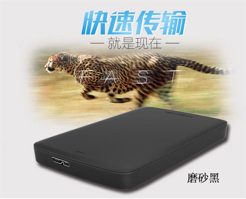 东芝新黑甲虫系列移动硬盘1