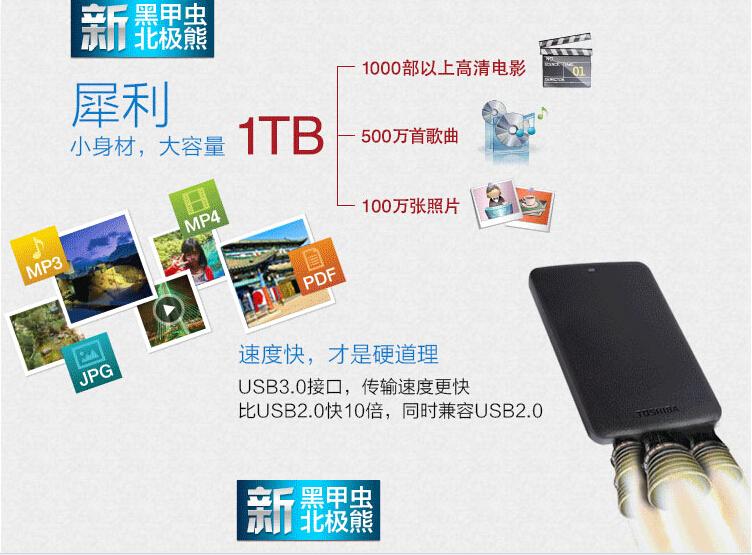 东芝新黑甲虫系列移动硬盘10