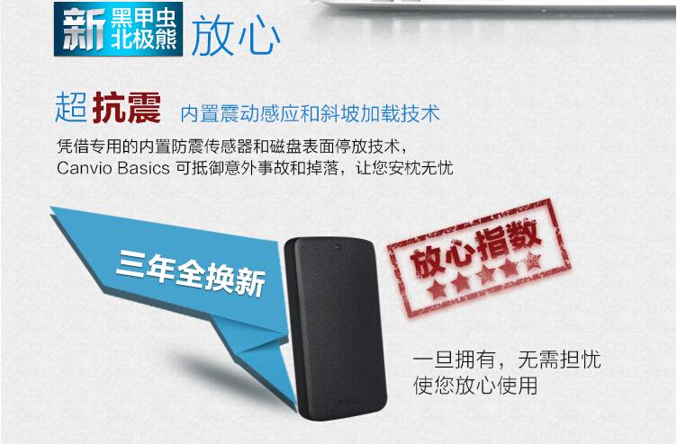 东芝新黑甲虫系列移动硬盘11