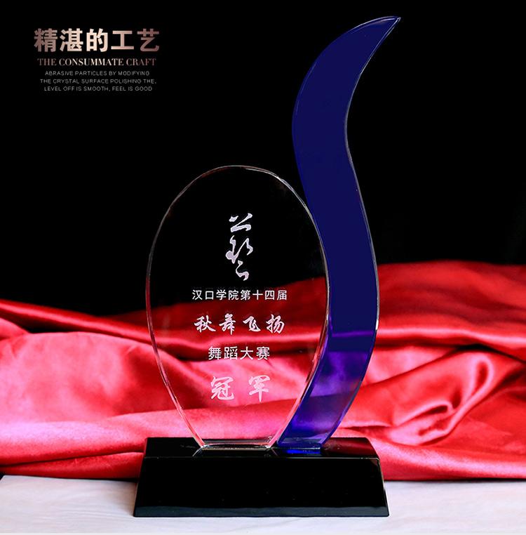 员工表彰奖杯8