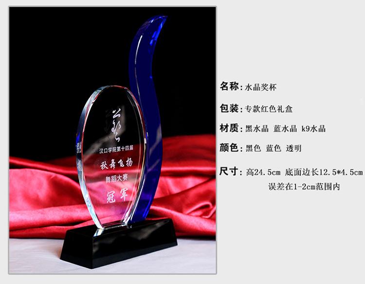 员工表彰奖杯2
