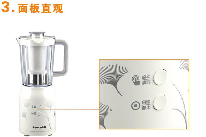 九阳JYL-C020E榨汁机5