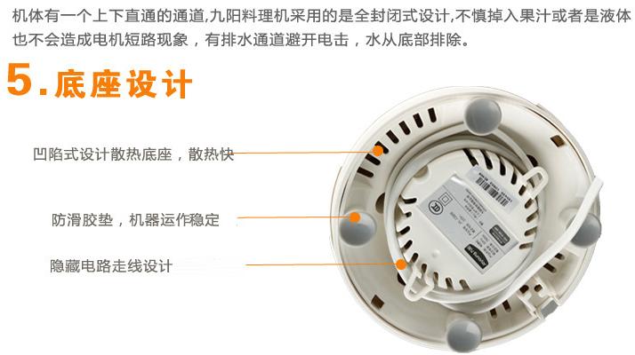 九阳JYL-C020E榨汁机7