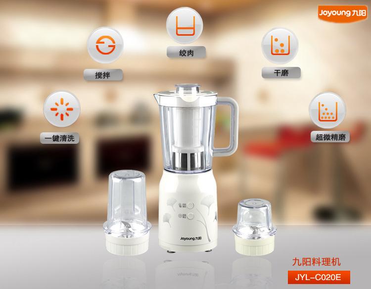 九阳JYL-C020E榨汁机1
