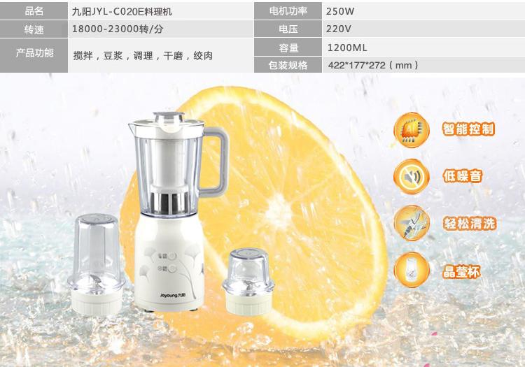 九阳JYL-C020E榨汁机2