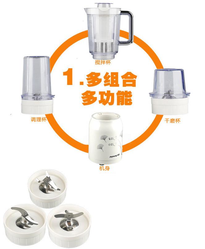 九阳JYL-C020E榨汁机3