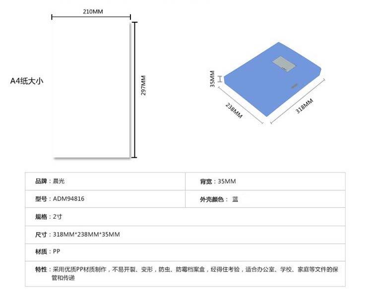 晨曦ADM94816档案盒1