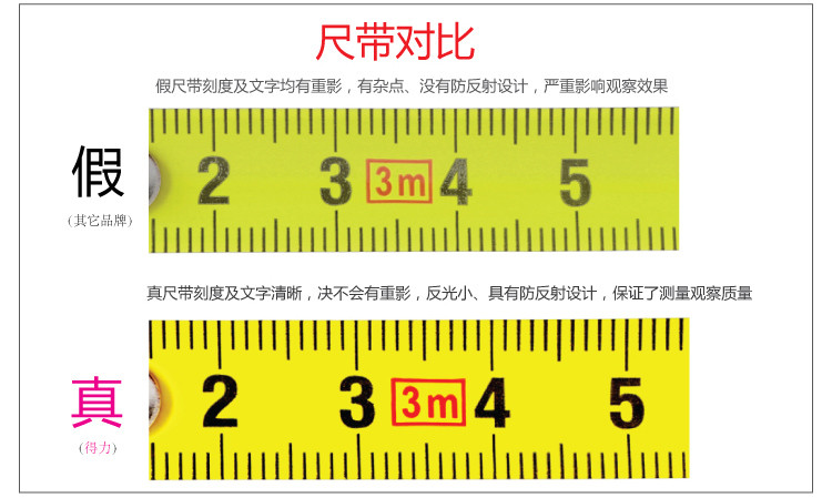得力8203-5m钢卷尺-4
